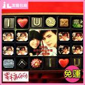 巧克力 白色情人節客製化照片手工巧克力禮盒(圖片照片影像相片生日蛋糕婚禮紀念日聖誕節節)