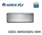 GREE 格力【GSDU-36HI/GSDU-36HO】U尊頂級旗艦 變頻冷暖分離式