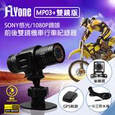 FLYone MP03+雙鏡版(送32GB)SONY感光/1080P 機車攝影運動相機+GPS軌跡紀錄(選配)