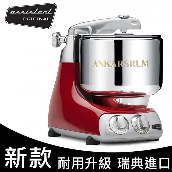 【南紡購物中心】【Assistent Original】瑞典頂級奧斯汀全功能桌上型攪拌機 - 紅色 AKM6230R
