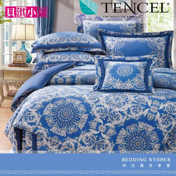 60天絲床罩組~ 頂級60支100%天絲《卡地亞》加大雙人床罩七件式組