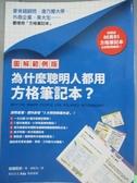 【書寶二手書T1/財經企管_YGL】為什麼聰明人都用方格筆記本?_高橋政史