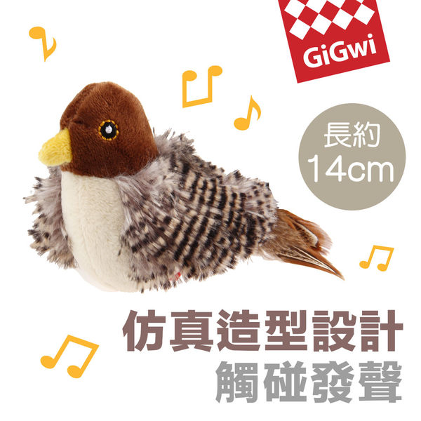 【毛麻吉寵物舖】GiGwi仿聲總動員-咕咕鳥音效電子玩具