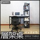 書桌 可調式層架桌 黑色(120x60x150cm) 大桌面電腦桌 辦公桌 工作桌 免螺絲角鋼【空間特工】STB4205