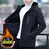 秋冬季新款男士外套韓版修身夾克男裝加絨加厚中長款風衣服男 居樂坊