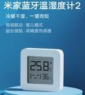 米家溫度計2 小米藍芽溫濕度計2 米家藍芽溫濕度計2 溫溼度 小米溫度計