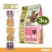 ANF特級幼母貓配方3kg【寶羅寵品】