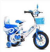 兒童自行車2-3-4-5-6-7-9歲男女孩寶寶單車12/14/16寸小孩腳踏車 YTL
