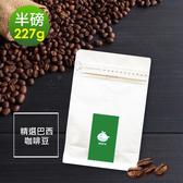 i3KOOS-質感單品豆系列-溫潤果香 精選巴西咖啡豆1袋(半磅227g/袋)