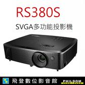 Optoma 奧圖碼 RS380S SVGA 商務投影機 3800高流明 3.55公尺投影90吋 D-SUB 輸入 原廠公司貨 含稅開發票