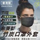 【現貨】台灣製 竹炭口罩套 防護套 防塵套 (2個)