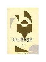 二手書博民逛書店 《new method of literary history (hardcover)》 R2Y ISBN:7810370022│WANGZHONGLING