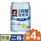 (加送四罐) 桂格完膳營養素(香草-低糖...