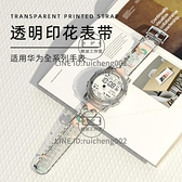 華為GT2表帶2ProECG透明watch3pro印花2e智能手表GT1雅致款【輕派工作室】