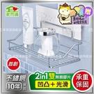 新304不鏽鋼保固 家而適廚衛瓶罐 置物架 收納架 廚房收納(1039) 奧樂雞 限量加購