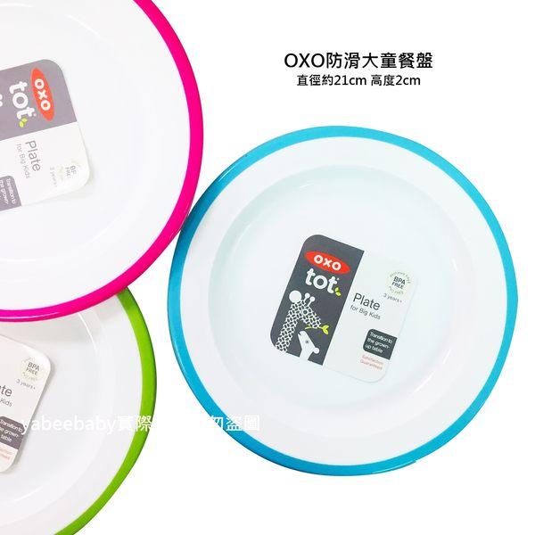 【one more】美國代購 100%正品 OXO tot 可微波防滑 大童餐盤/寬邊緣可承接食物