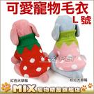 ◆MIX米克斯◆2014可愛寵物毛衣.多...