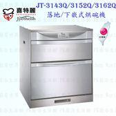 【PK廚浴生活館】高雄喜特麗 JT-3143Q / JT-3152Q 落地/下嵌式烘碗機 JT-3143 JT-3152 實體店面 可刷卡
