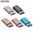 【超人生活百貨】KINYO USB-MC2 鋁合金Micro USB轉Type-C轉接頭 傳輸線 Type-C轉接頭不分