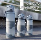 運動水壺便攜運動健身水壺學生水杯男女防摔塑料水瓶大容量太空杯簡約杯子