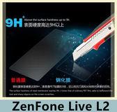華碩 ZenFone Live L2 (ZA550KL) 鋼化玻璃膜 螢幕保護貼 0.26mm鋼化膜 9H硬度 鋼膜 保護貼 螢幕膜