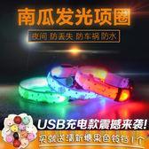 寵物發光項圈/可充電 USB三種閃燈模式泰迪金毛貓狗夜光南瓜項圈 樂活生活館