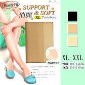 俏麗 加大 XL 彈性褲襪 (豐滿體型適用) 台灣製 Beauty Fit