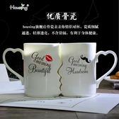 情侶杯 創意簡約陶瓷水對杯一對潮流韓版生日禮物送禮  GB718『愛尚生活館』