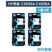 原廠墨水匣 HP 1黑3彩優惠組 NO.18/C4936A/C4937A/C4938A/C4939A 適用 HP K5300/K5400/K5400dn/K8600/L7380/L7580/L7590