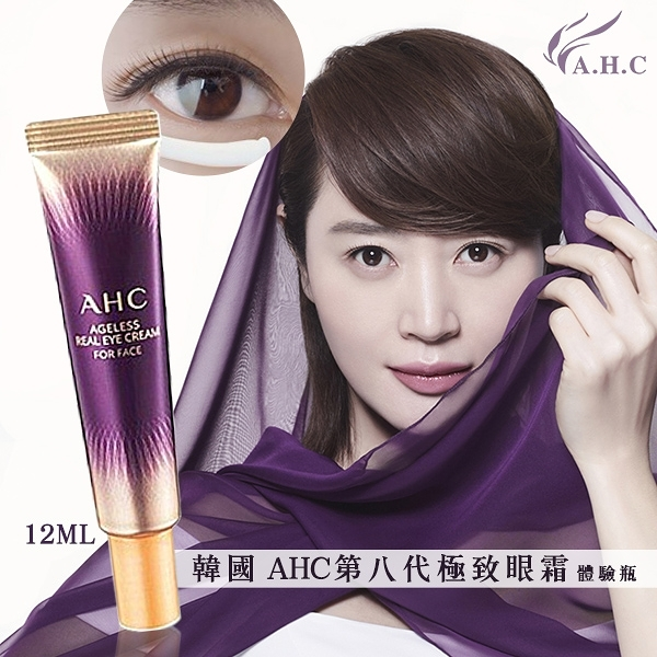 韓國 AHC第八代極致眼霜 體驗瓶12ml