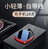 行動電源20000M大容量超薄閃充小巧快充便攜可愛卡通MIUI蘋果華為