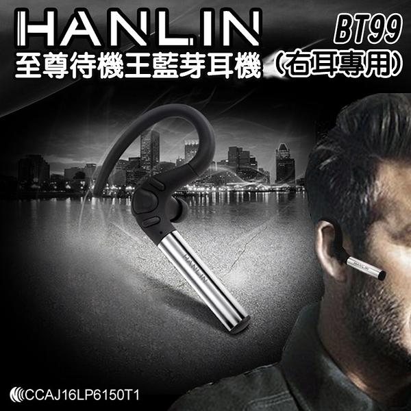 【晉吉國際】 HANLIN-至尊待機王BT99藍芽耳機(右耳專用)