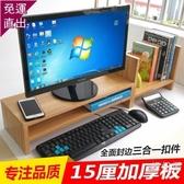 螢幕架 電腦顯示器增高架護頸屏幕底座墊高支架辦公桌上組合收納加長加厚 H【免運】
