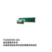 新風尚潮流 【TS2666HSB-16G】 創見 筆記型記憶體 DDR4-2666 16GB 終身保固 1.2V 低耗電