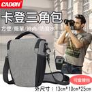 攝彩@卡登三角包 單眼相機包 攝影包 防潑水 可當腰包 側背包 雙邊拉鍊 透氣肩帶