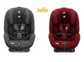 奇哥Joie Joie stages 0-7歲成長型安全座椅【六甲媽咪】