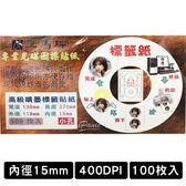 黑馬牌 光碟標籤紙 400DPI 內徑15mm 小孔 光碟標籤 圓標貼紙 雷射 噴墨 光碟貼紙 50張 100枚