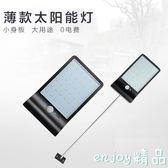太陽能燈戶外人體感應燈超亮壁燈照明小路燈室外LED庭院墻壁燈具