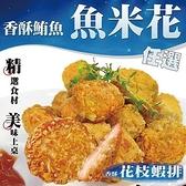 【南紡購物中心】太禓食品-香酥鮪魚 魚米花/ 花枝蝦排 任選 (300gX3盒)