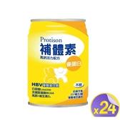補體素 優蛋白即飲液態營養品(不甜)237mlx24瓶/箱 大樹