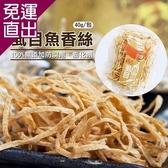 台江漁人港 零嘴系列-虱目魚香絲(微辣)(40g/包,共二包) EE0280036【免運直出】