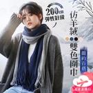【台灣現貨】仿羊絨雙色圍巾 韓版毛線圍巾...