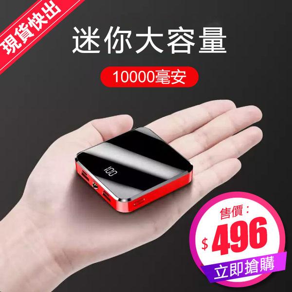 行動電源 現貨秒發 迷你大容量毫安10000毫安屏幕超薄便攜小巧小米oppo等通用移動電源
