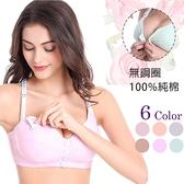 DL 哺乳胸罩 孕婦胸罩 孕婦內衣 歐美舒適高彈性 無鋼圈 T扣 孕婦裝 哺乳內衣 (M/L)【DA0017】