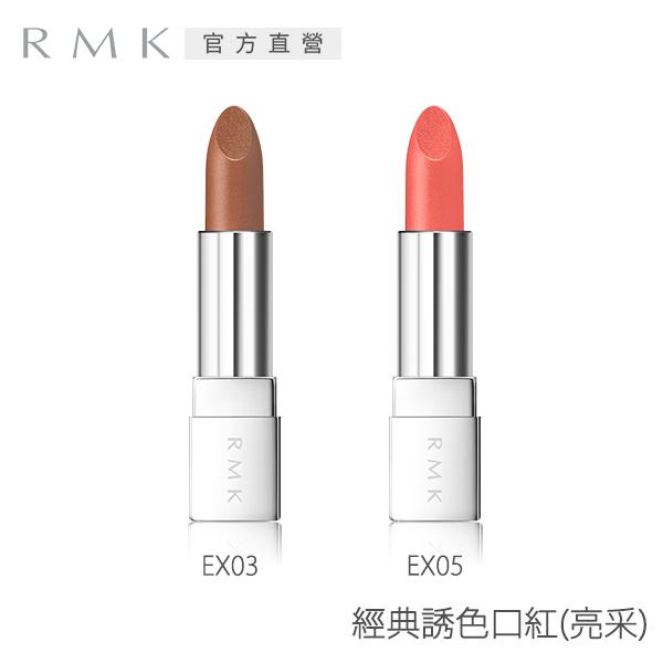 RMK 經典誘色口紅(潤采/亮采)3.5-3.7g(8色任選)