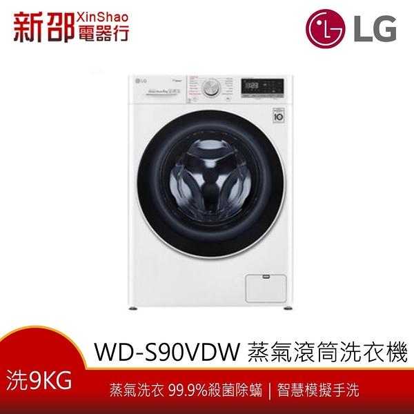*~新家電錧~* 【LG樂金 WD-S90VDW】9公斤 WiFi滾筒洗衣機(蒸洗脫烘) 典雅白