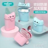 嬰兒裝奶粉盒便攜式外出小號寶寶分裝盒大容量奶粉格一次性奶粉袋 歐韓流行館