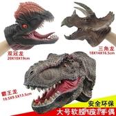 霸王龍恐龍手偶手套動物頭玩具軟膠嘴巴任意變形塑膠兒童玩具恐龍 麥琪精品屋