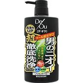 日本 ROHTO 樂敦 男仕去味淨化沐浴乳(柑橘草本) 520ml
