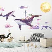 創意鯨魚墻面裝飾貼紙背景墻壁自粘墻紙貼畫宿舍兒童房間臥室墻貼wy【店慶滿月好康八折】